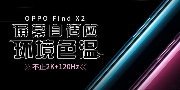 不止2K+120Hz,OPPO Find X2屏幕自适应环境色温