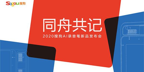 同舟共记 2020搜狗AI录音笔新品发布会