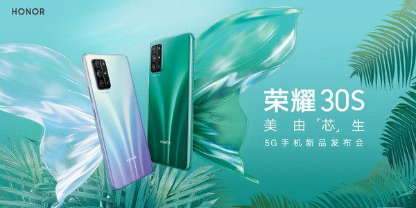 美由芯生 荣耀30S 5G手机新品发布会