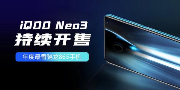 年度最香骁龙865手机 iQOO Neo3持续开售