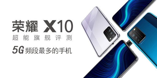 5G频段最多的手机 荣耀X10超能旗舰评测