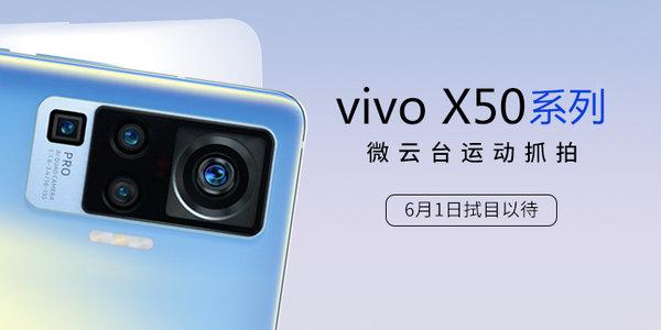 微云台运动抓拍 vivo X50系列6月1日拭目以待