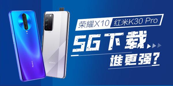 荣耀X10对比红米K30 Pro,5G下载谁更强?