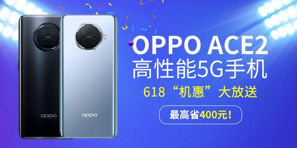 """值说:OPPO Ace2福州股票配资618""""机惠"""" 最高省400元!"""