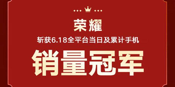 加冕5G�r代首冠!�s耀�M�呷�平�_618��日及累�手�C�N量冠�