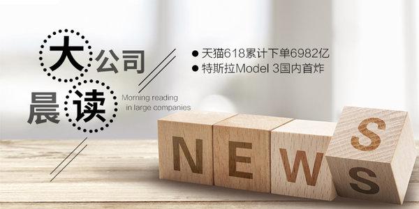 大公司晨�x:天�618累�下��6982�|;特斯拉Model 3���仁渍�