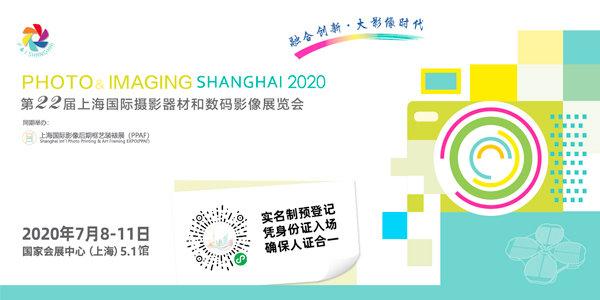 第22届上海国际摄影器材和数码影像展览会