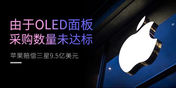 由于OLED面板采购数量未达标 苹果赔偿三星9.5亿美元
