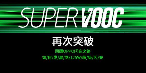 Super VOOC再次突破!回顾OPPO闪充之路如何发展到125W超级闪充