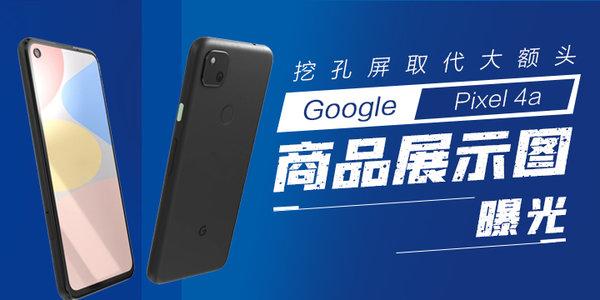 Google Pixel 4a商店展示图曝光,挖孔屏取代大额头