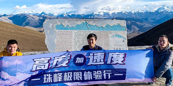 北京到珠峰大本营我们经历了什么? 8分钟回顾珠峰极限体验行