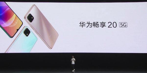 千元5G超强续航 华为畅享20正式发布