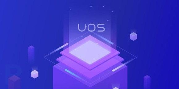 统信举办UOS生态大会:两年内产品能力超过Win 7/8系统