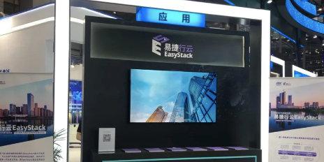 CITE2021:对话易捷行云EasyStack云架构师梁国鹏