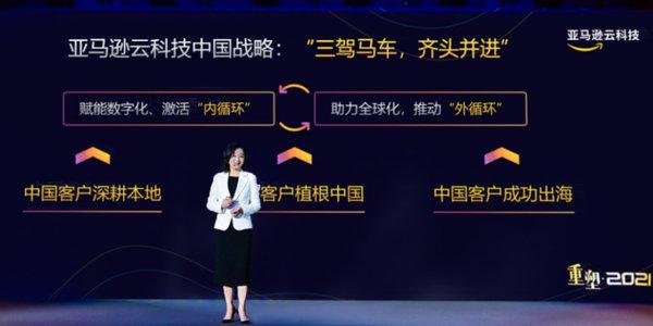 亚马逊云科技官宣新动向:三驾马车,加大中国市场布局