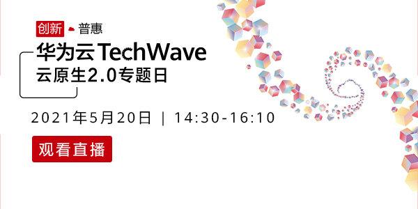 华为云TechWave云原生2.0专题日