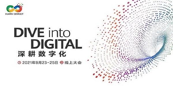 华为全联接2021――深耕数字化