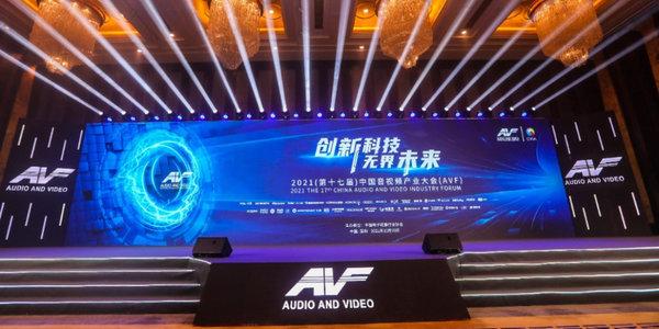 科技创新 无界未来 第十七届中国音视频产业大会成功召开