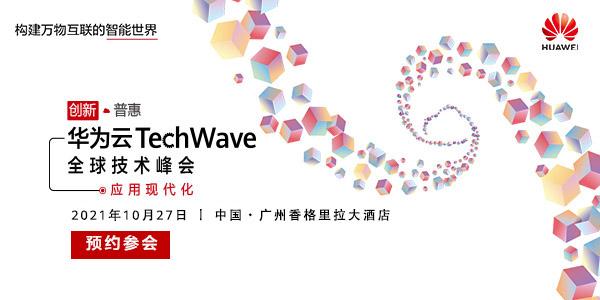 华为云TechWave全球技术峰会――应用现代化