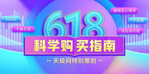 618科学购买指南-天极网特别策划
