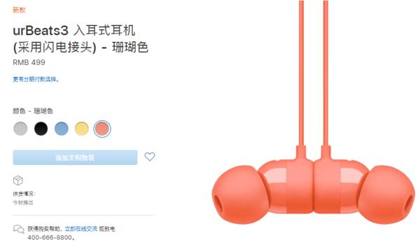 Beats耳机推出多款新配色,与新iPhone完全一致