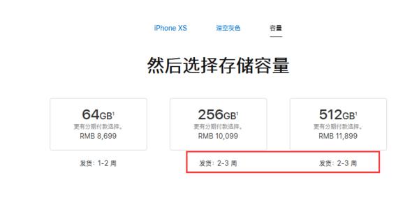 土豪真多!iPhone XS Max 512GB版最受欢迎,全系2~3周发货