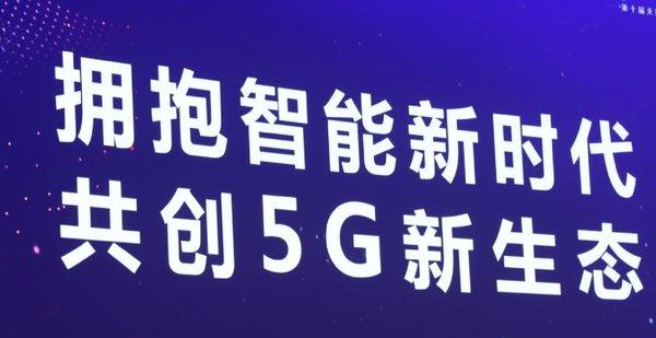 5G+AI赋能未来 中国电信智能终端技术论坛隆重召开