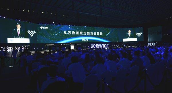 中国电信董事长杨杰在2018世界物联网博览会上作主题发言