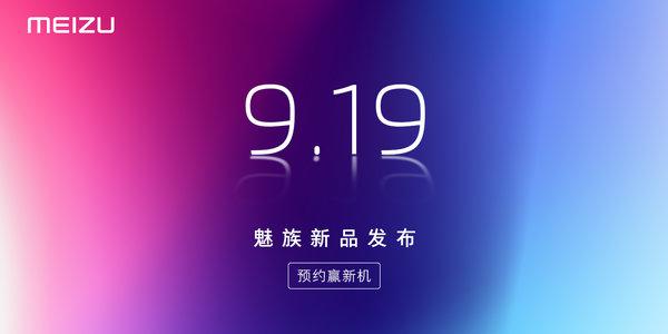 魅族16X确认9月19日发布,再探中端神机价格底线
