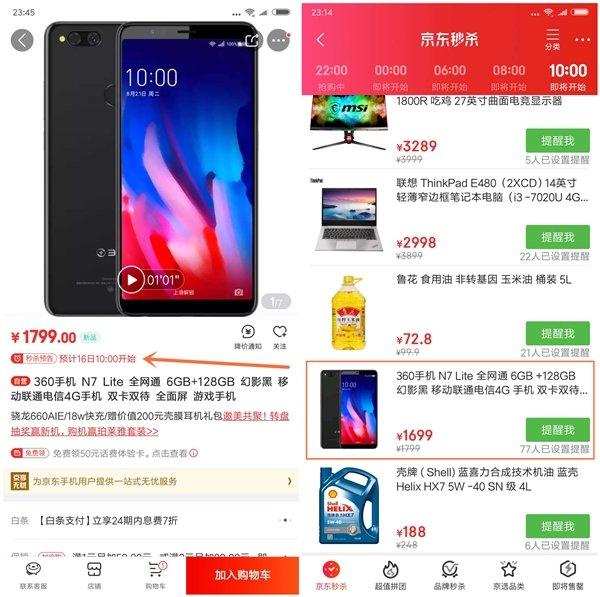 360 N7 Lite降价开售:骁龙660AIE,随身翻译官