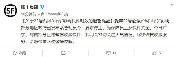 """""""山竹""""来袭,顺丰在广东海南部分地区已停止收派件"""