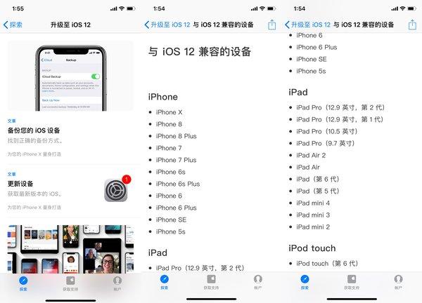 苹果今天开始推iOS12,你是冒险派还是保守派