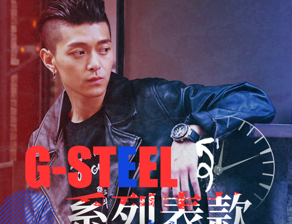 G-STEEL系列表款 | 打造绅士风格