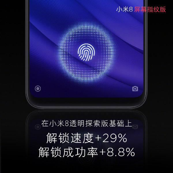 小米8屏幕指纹版来了,比透明探索版解锁速度提升29%,3199元起