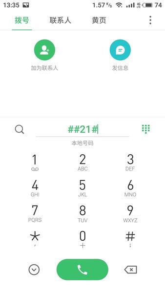 如何将自己的手机号码设置成空号