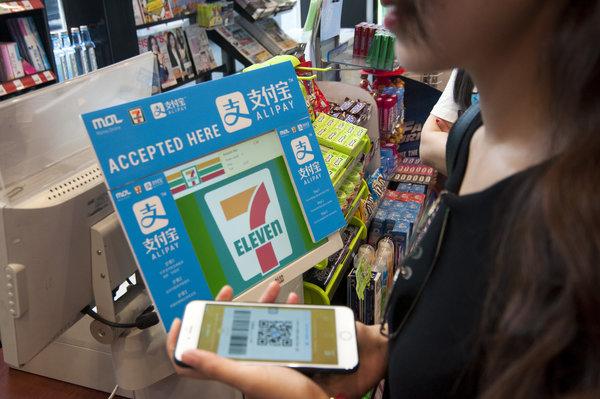支付宝赋能九大本地宝,全球用户超8.7亿,未来将服务20亿用户