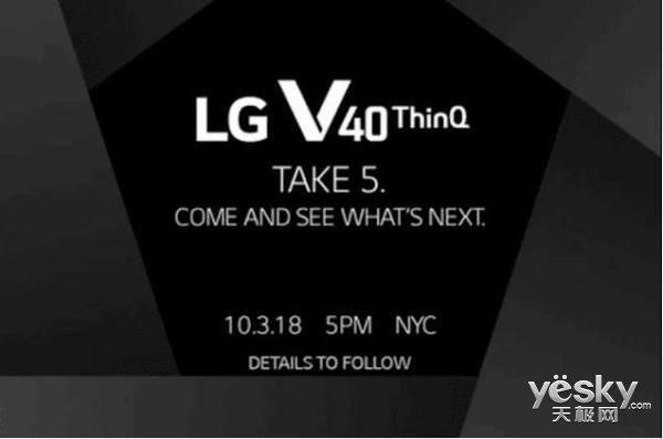 LG V40 ThinQ配置进再确认:终于用上了8GB大内存