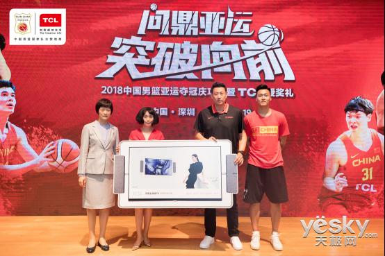TCL举办中国男篮庆功会  见证荣耀时刻