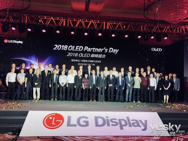 LGD斥资460亿广州设厂 预下半年量产OLED