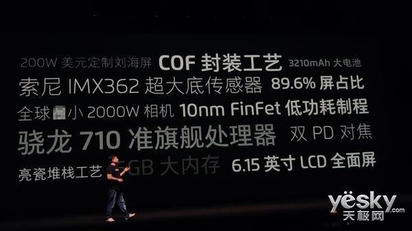 魅族X8发布:一部今年最有底气的性价比神机