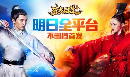 《东方不败》手游明日全平台不删档首发