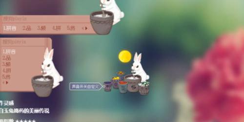 """搜狗输入法""""白兔兔""""音效皮肤呆萌来袭"""