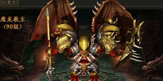 速灭魔龙教主 傲天铁血皇城个人boss成长记
