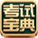 �t�W三基∑考���典(病理科)