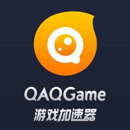QAQGame游戏加速器