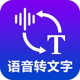 金舟语音转文字软件