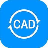 全能王CAD转换器