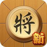 新中国象棋