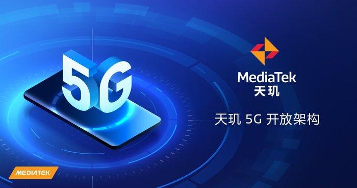 联发科发布5G开放架构:厂商自由定制天玑1200,消费者更多选择