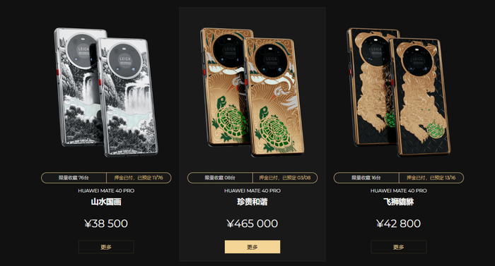 极致奢华 Caviar高定版华为Mate 40 Pro售价46W